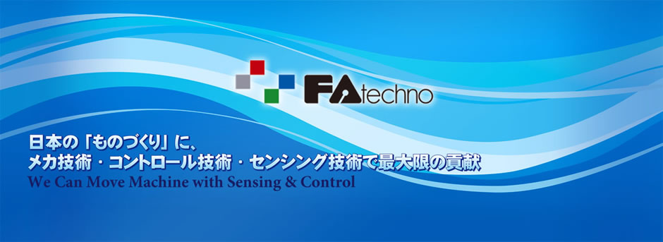 日本の「ものづくり」に、メカ技術・コントロール技術・センシング技術で最大限の貢献