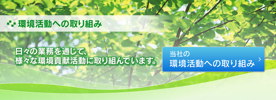 【環境活動への取り組み】日々の通じて、様々な環境貢献活動に取り組んでいます。